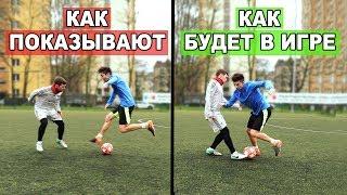 РАЗОБЛАЧЕНИЕ 'ФУТБОЛЬНЫХ' ФИНТОВ