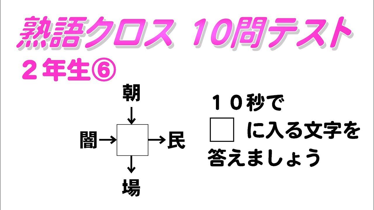 小学2年の漢字⑥熟語クロスワード10問テスト
