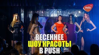 Весеннее шоу красоты | Клуб Push | 08.02 | Это Волгоград, детка | Видео из Волгограда