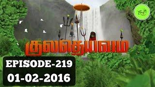 Kuladheivam SUN TV Episode - 219(01-02-16)