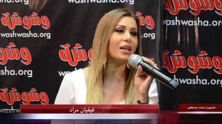 بالفيديو.. فيفيان مراد تكشف موعد خوضها تجربة التمثيل