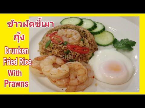 ข้าวผัดขี้เมากุ้ง Enlish Subtitle หอม เผ็ด ร้อน ถึงใจ Drunken Fried Rice Thai Basil & Prawns Eps.53