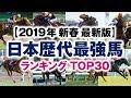 日本歴代最強馬 ランキング TOP30【2019年新春 最新版】【サラブレッド 競馬】