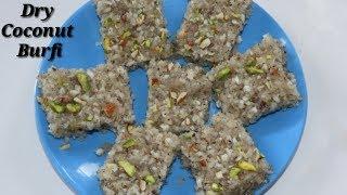 Dry Coconut Burfi Recipe in Kannada | ಒಣ ಕೊಬ್ಬರಿ ಬರ್ಫಿ | Kobbari Barfi in Kannada | Rekha Aduge