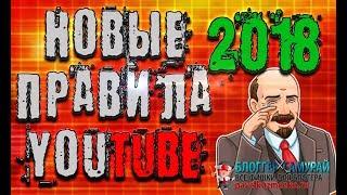 🔔 Новые правила Youtube 2018, тролли, и неблагодарность…
