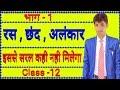 रस , छंद , अलंकार बहुत ही आसानी से समझे in hindi class - 10 , 12 by suraj