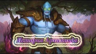 Warcraft: История Архимонда Осквернителя