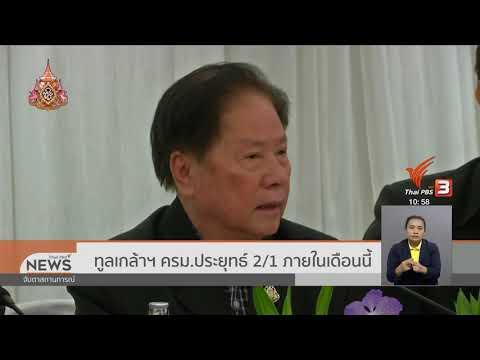 24 มิ.ย. 62 #จับตาฯ ทูลเกล้าฯ ครม.ประยุทธ์ 2/1 ภายในเดือนนี้  #ThaiPBS