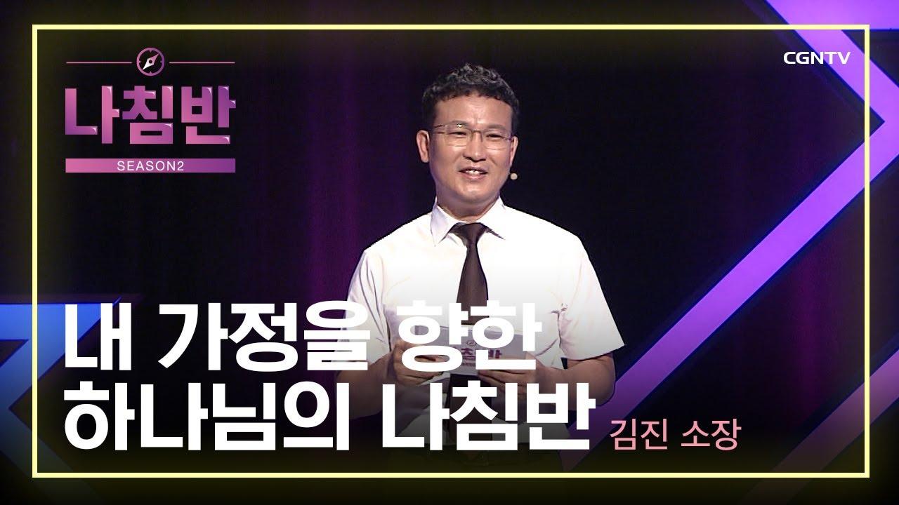 성향을 존중하면 하나님의 나침반이 보입니다! | 김진 대표 (김진교육개발원) | 슬기로운 가정생활 | 나침반 시즌2 | 21편