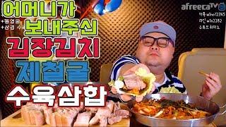 [무편집]김장김치 제철굴 수육 보쌈 삼합 먹방!! 어머…