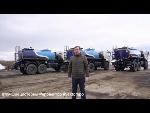 Автоцистерна для техводы АЦВ-10 КАМАЗ-43118 видео-обзор