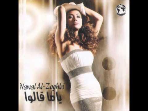 نوال الزغبي - أغلى الحبايب / Nawal Al Zoghbi - Aghla El Habayeb