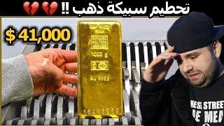 تحطيم سبيكة ذهب بقيمة 41,000$ 😱 اّلة تدمر ذهب بوزن واحد كيلو