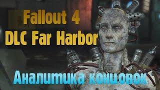 Fallout 4 Far Harbor - Аналитика концовок