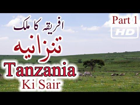 Travel To Tanzania History Documentary Tanzania Urdu Hindi Part 1 Dunya Ki Sair EP 10
