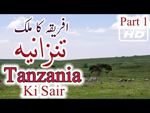 Travel To Tanzania History Documentary Tanzania Urdu Hindi Part 1 Dunya Ki Sair EP 10