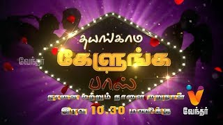 Thayangamal Kelungal-Vendhar tv Show