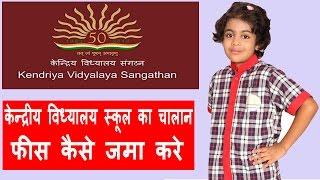 KVS Challan pay online-2017 (Hindi)