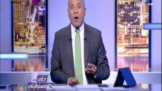 أحمد موسي ينفعل .. القاهرة الجديدة منطقة منكوبة