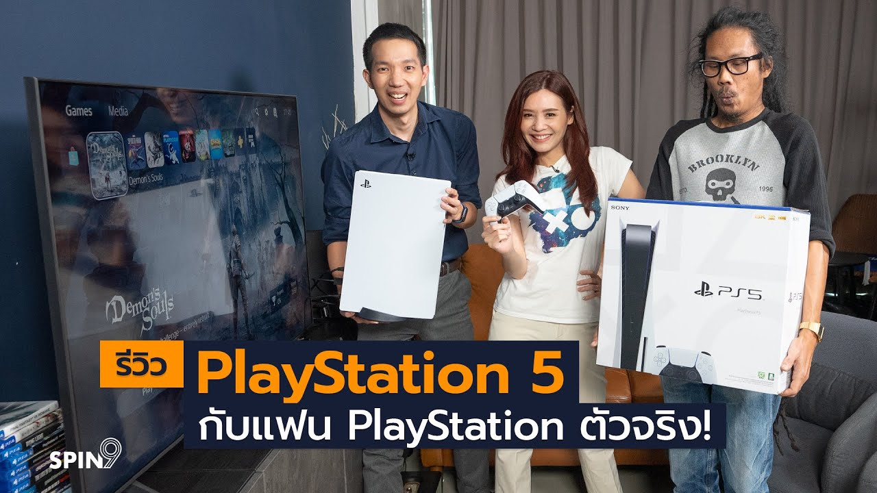 [spin9] รีวิว PlayStation 5 — สัมผัสแห่งเกมยุคใหม่ที่แท้จริง