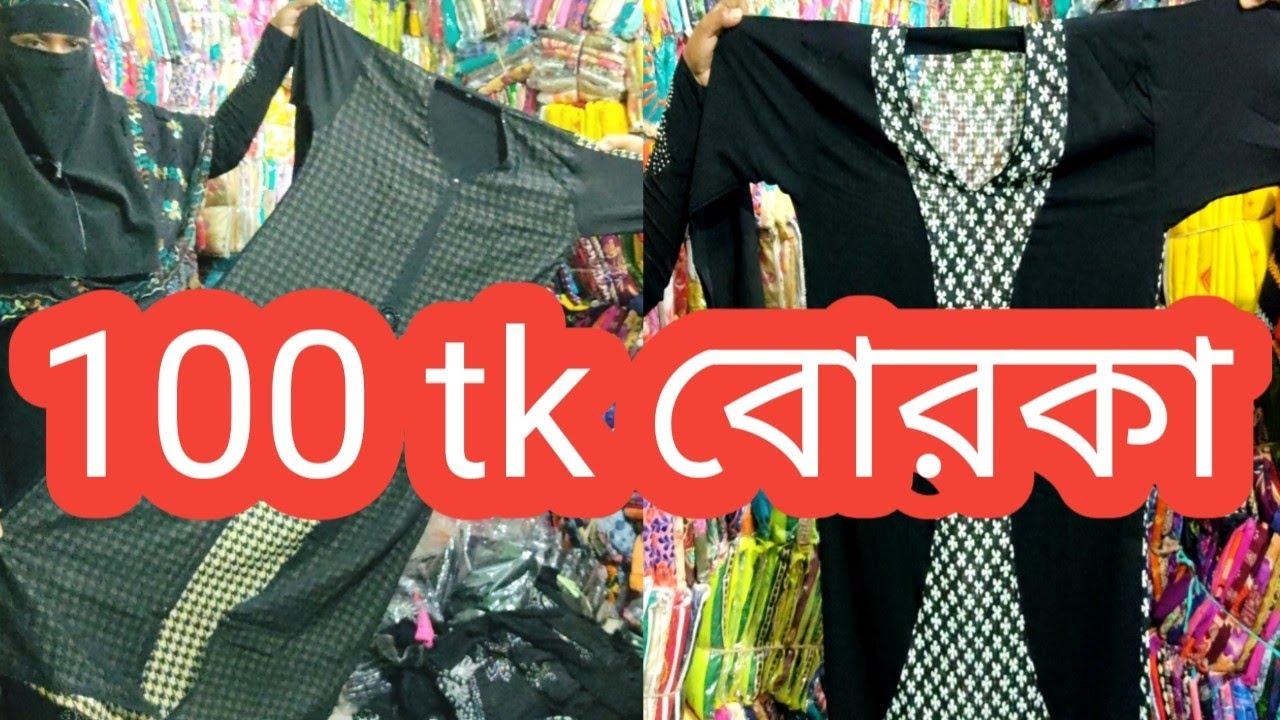 100 টাকা বোরকা/সবচেয়ে কম দামে বিভিন্ন ডিজাইনের বোরকা/Try to buy a burqa at the lowest price,madhobdi