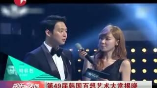 winners of the 49th baeksang arts awards 2013 yuchun