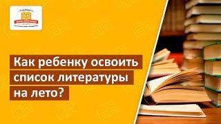 видео Списки литературы на лето. 6 класс. Книги по школьной программе