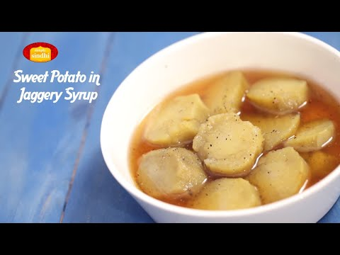 How To Make Sweet Potato In Jaggery Syrup || Sindhi Recipes ||Veena Gidwani