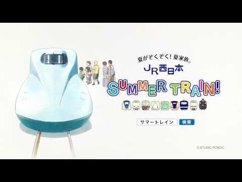 TVCM: JR西日本 Summer Train! 3秒キャッチ