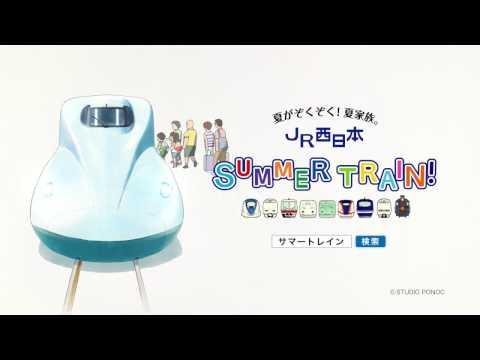 TVCM: JR西日本 Summer Train! 3秒キャッ�