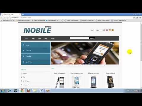 موقع تسوق اليكتروني وسلة المشتريات shopping cart in asp.net