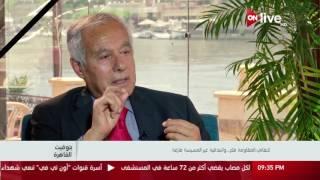 مستشار ياسر عرفات: المقاومة الفلسطينية تزيد ميزان القوة فى المفاوضات ..فيديو