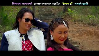 "New Nepali Movie ""Manko Sathi"" SEMLA RHO SONG || Latest Nepali Song 2017"