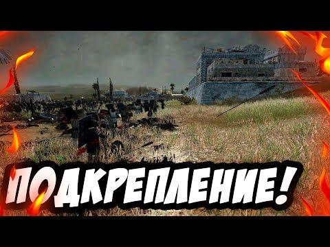 Они прислали подкрепление! - Total War: Rome II - Армения #11