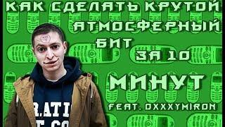 КАК ЗА  10 МИНУТ СДЕЛАТЬ КРУТОЙ АТМОСФЕРНЫЙ БИТ feat. OXXXYMIRON
