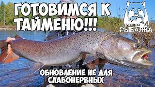Готовимся к рыбалке на тайменя! Первый взгляд на обновление - Русская Рыбалка 4/Russian Fishing 4