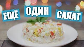 Салат с ананасами и крабовыми палочками / Рецепты и Реальность / Вып. 236