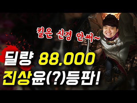 [Tigers Gameplay] Sangyoon's Jhin!! Damage of 88000 regardless of the kill..Is this a true story?