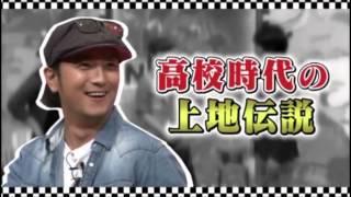 上地雄輔さんが、高校時代野球部のときに明石さんまさんと出会った時の...