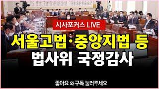 국회 법사위 - 서울고법·중앙지법 등 오후 국정감사 풀…