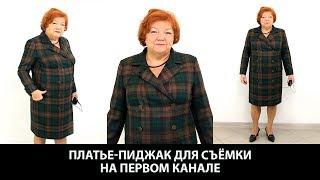 Платье-пиджак для съемки на первом канале Ирина Михайловна в роли эксперта в контрольной закупке
