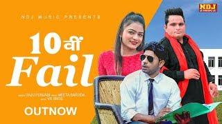 10-fail-chhora-raju-punjabi-ft-meeta-baroda-shivi-yaadav-haryanvi-song-2020-ndj-music