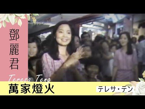 鄧麗君-萬家燈火 Teresa Teng テレサ・テン