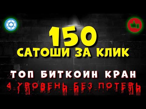 SCAM БИТКОИН КРАН 150 САТОШ ЗА КЛИК ПРОВЕРКА НА ВЫПЛАТУ