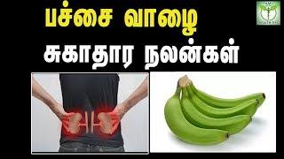 Green Banana Health Benefits - Tamil Health Tips