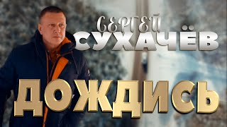 Смотреть клип Сергей Сухачёв - Дождись