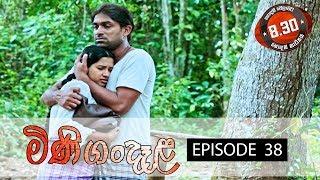 Minigandela Sirasa TV 01st August 2018 Ep 38 [HD] Thumbnail
