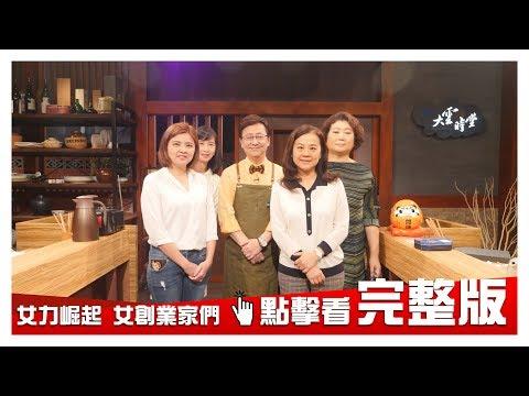 【完整版】女力綻放 女創業家突圍而出  20190123【陳蓓梅、何希晧、呂子毓、王芳綉】