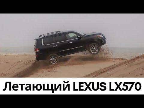 Летающий Lexus LX570,