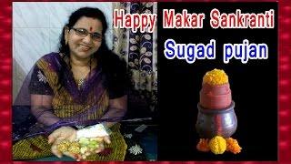 Makar Sankranti - Sugad pujan | मकर-संक्रांति पूजा विधि | January 14 Makar Sakranti Special |